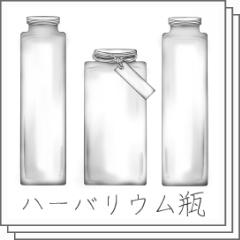 ハーバリウム瓶 Clip Studio Assets