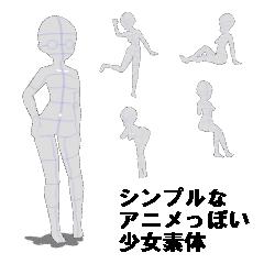 シンプルなアニメっぽい少女少年素体 Clip Studio Assets