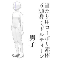 ローポリ素体 6頭身 ミドルティーン 男子 Clip Studio Assets