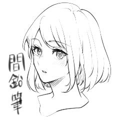 間鉛筆 - CLIP STUDIO ASSETS