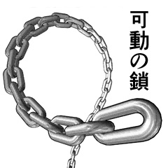 Moving chain - CLIP STUDIO ASSETS