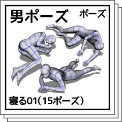 男ポーズ寝る01 Clip Studio Assets