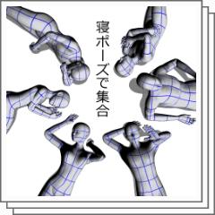 寝ポーズ集合 Clip Studio Assets