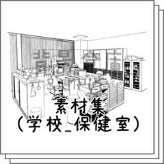 学校保健室素材集 Clip Studio Assets